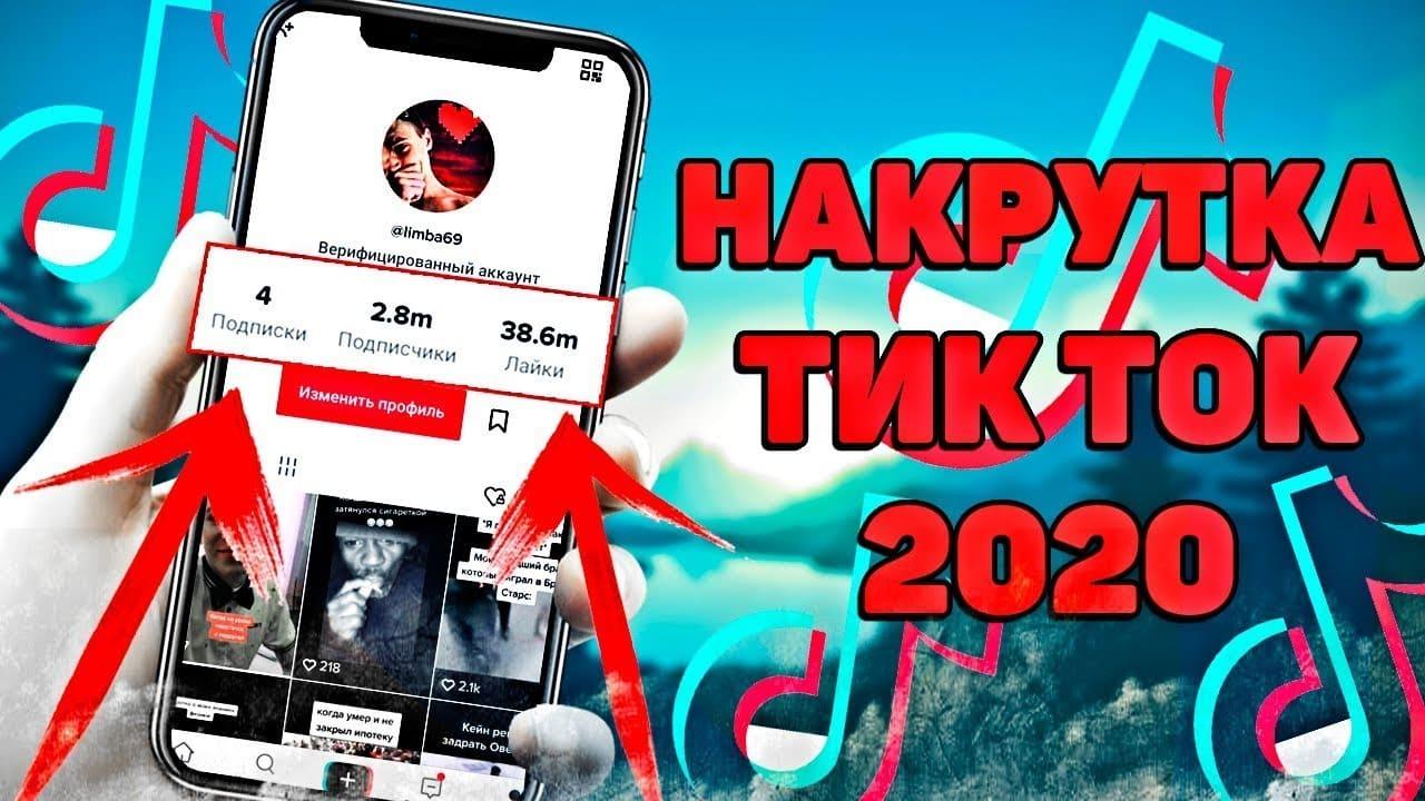 Накрутка в TikTok бесплатно и быстро | SocKit.ru